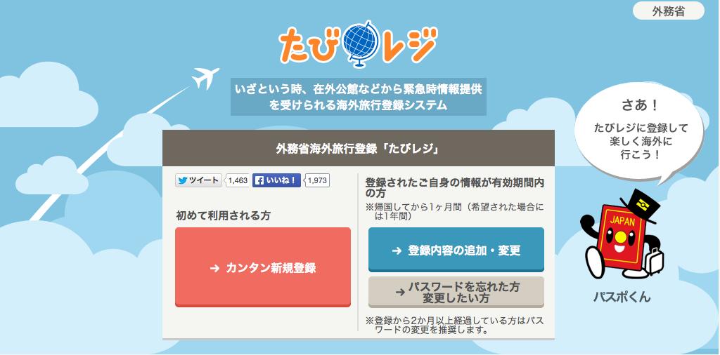読んで身に付く英語勉強法マガジン | Cheer up! English短期の海外旅行には必須!海外旅行登録「たびレジ」関連タグ一覧海外旅行注目コラム大人&大学生中学・高校生子ども英語関連記事                                    そこは日本ではありません! 海外でトラブルに遭ったらどうする?                                    「私は大丈夫…」とは言いきれない 海外で日本人が巻き込まれるト...                                    自分の身は自分で守る! 海外旅行トラブル完全マニュアル                                    英会話一日一言【Q568】トー ト(ゥ)おすすめ記事                                            ENGLISHCOMPANYの「時短学習」の秘密とは?代表岡健作氏インタ...                                            MITSUMI ENGLISH CAMP 2017 Spring 2週間セブ留学実際どうなの?                                            イギリス語学留学&スイス時計工房 第4回留学プログラムデイリー...                                            【セブ留学 新トレンド】Story Shareのゲストハウス滞在形って何...                                            【評判・口コミ】英語コーチングスクールPRESENCEの相談会に参加...                                            セブ留学「すべてが想像以上!」StoryShare週末留学をアラサー...                                            DMMのプラスネイティブプラン実際の評判は? オンライン英会話...                                            本物の英語力がつくと話題! オンライン英会話vipabc                                            人気英語講師イムラン先生とガチ挑戦!エクスワード ライズで英...                                            予約なし・ネイティブ講師が教えるオンライン英会話Cambly(キャ...タグ関連記事毎日Eトレ!【396】友達に替わりますね、彼女は英語が私より上手なんです【動画】なぜクリスマスにKFC!? アンジェロが外国人の疑問を聞いてみた英会話一日一言【Q273】あの試合、どう思った?毎日Eトレ!【121】ネイティブが使うend upってどう使う?あなたへのおすすめ記事『言葉で、世界はひとつになれる』 ECC外語学院使える英語1日1フレーズ「急いでいるの」英会話一日一言【Q570】私、お化粧しないんです「CD3枚付 ネイティヴの脳&耳になる!英語高速メソッド10分間英会話トレーニング」英和・和英辞典 クエルボランキング東急ハンズに聞いたスーツケース選び2018年のおすすめランキングTOP5【子ども英会話教室】BEST10校を比較価格&レッスン内容、選ぶポイントは?日本文化を英語で紹介しよう! 年越し・お正月編~NEW YEAR~大手16校をランキング・大手20校を比較!英会話スクール&オンライン英会話英語で電話をかけるときにすぐ役立つ 電話の英会話フレーズ集人気英語講師イムラン先生とガチ挑戦!エクスワード ライズで英会話上達誘うとき・誘われたとき何て言う?使えるネイティブ英語フレーズ23選メールやFBでも贈れる ホームステイ 英語のお礼メッセージ&フレーズ日本とアメリカのファッション。「美の基準」の決定的な違いはここにあった今人気のオンライン英会話をランキング体験者がおすすめの大手9校を徹底比較ニュース航空券が当たるキャンペーン開始「#でもそこがイイ ニュージーランド」英語ジムENGLISH COMPANYウォール・ストリート・ジャーナルを活用した英語シャドーイング教材を提供開始「英語力は転職に有利」グローバル人材の96%が実感する、英語力の重要性英語教育に役立つキッズ向けチャンネル「ニコロデオン」がHuluでスタートECC外語学院の新英会話カリキュラム「ENVISION」2018年4月開講FacebookTwitter