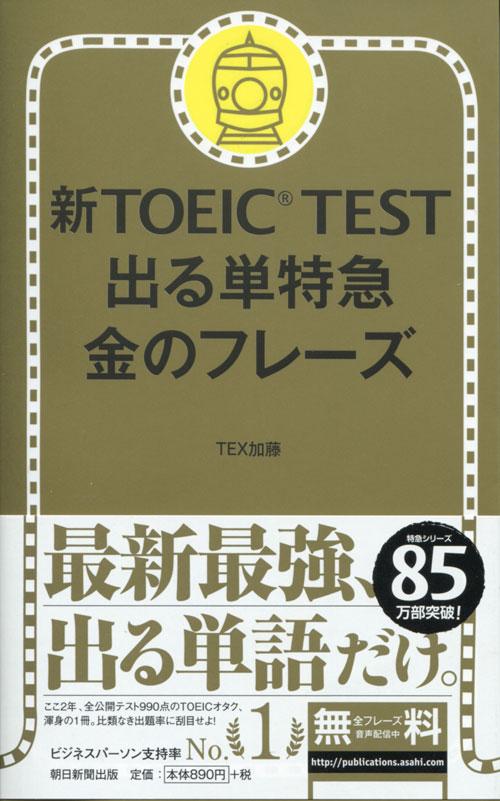 朝日新聞出版 最新刊行物:書籍:新TOEIC TEST 出る単特急 金のフレーズ