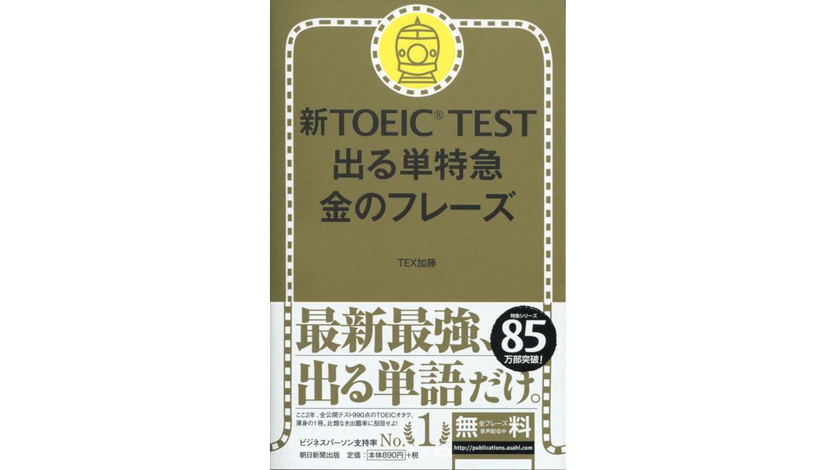 TOEIC英単語帳「金のフレーズ2」の音声を無料でダウンロードできるだって!?