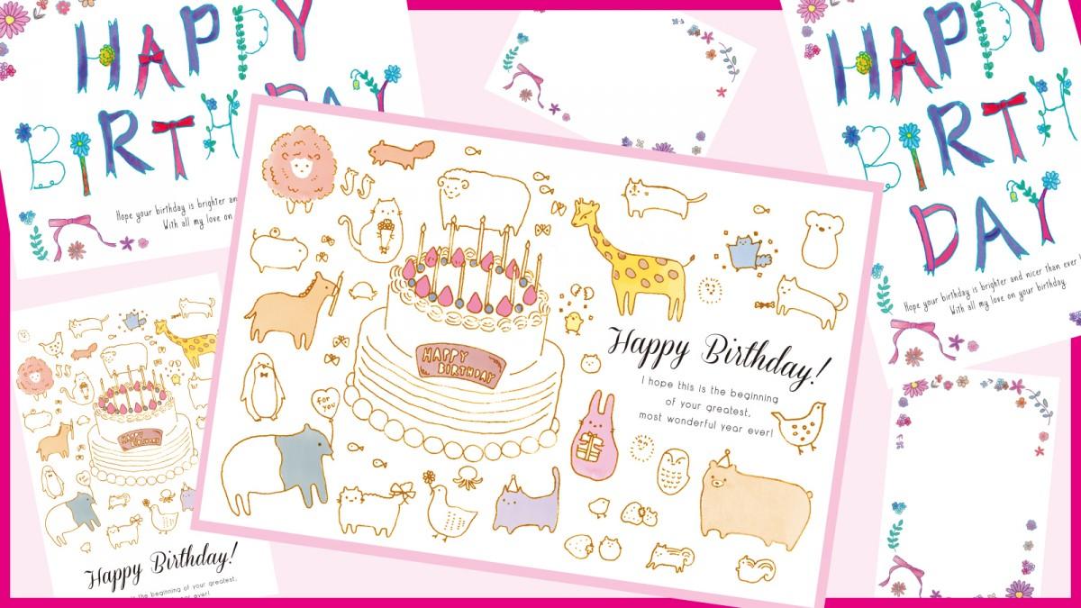 全部無料! 英語フレーズで贈るかわいい誕生日カードをプレゼント!