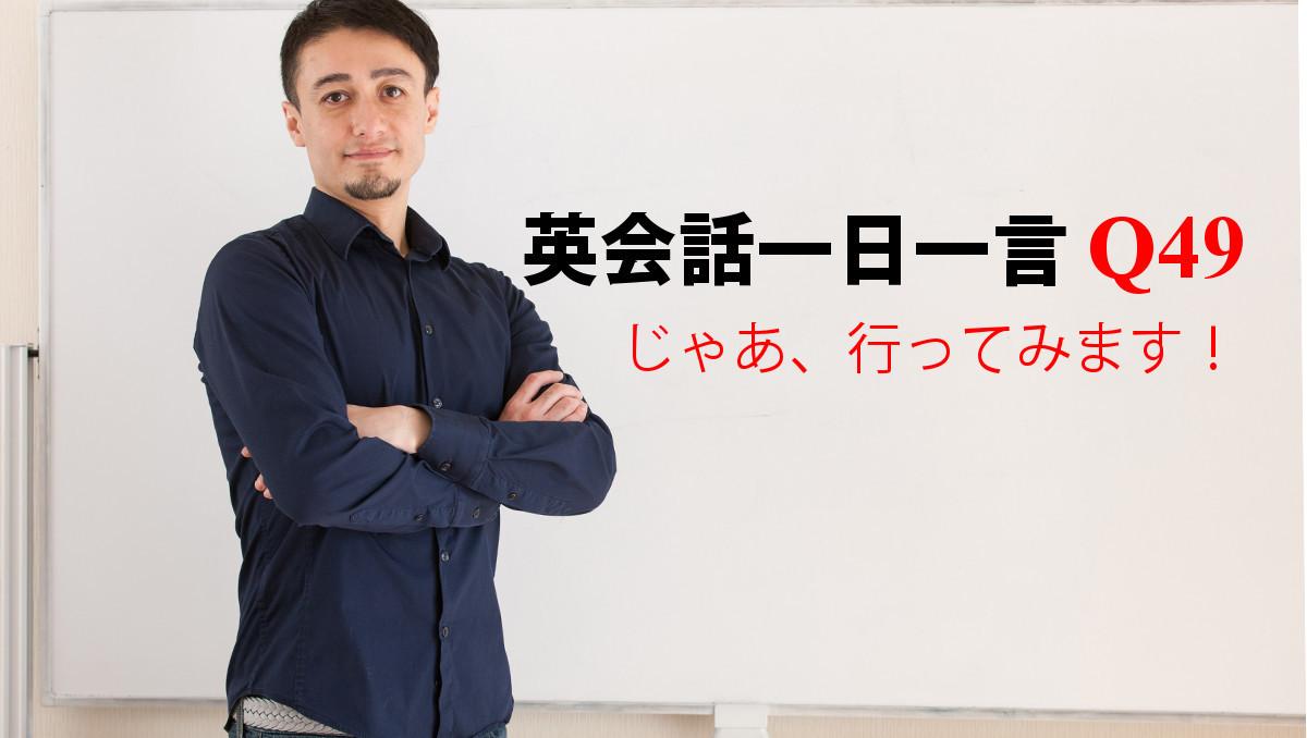 じゃあ 英語