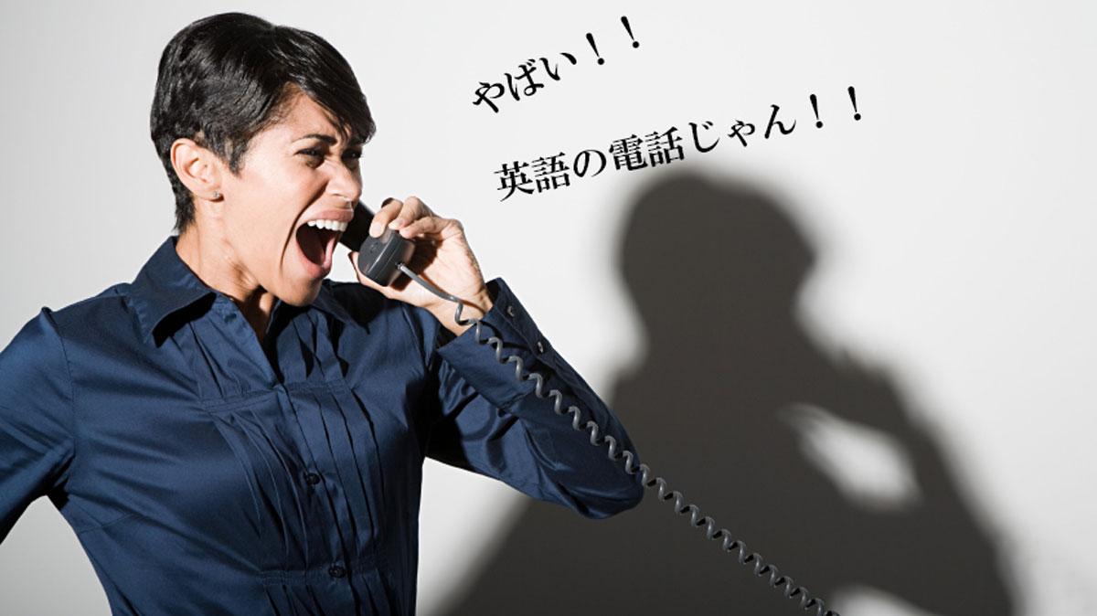受ける 英語 を 電話