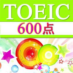 リスニングテストに強くなるアプリ Toeic600点 聴力 チャレンジ