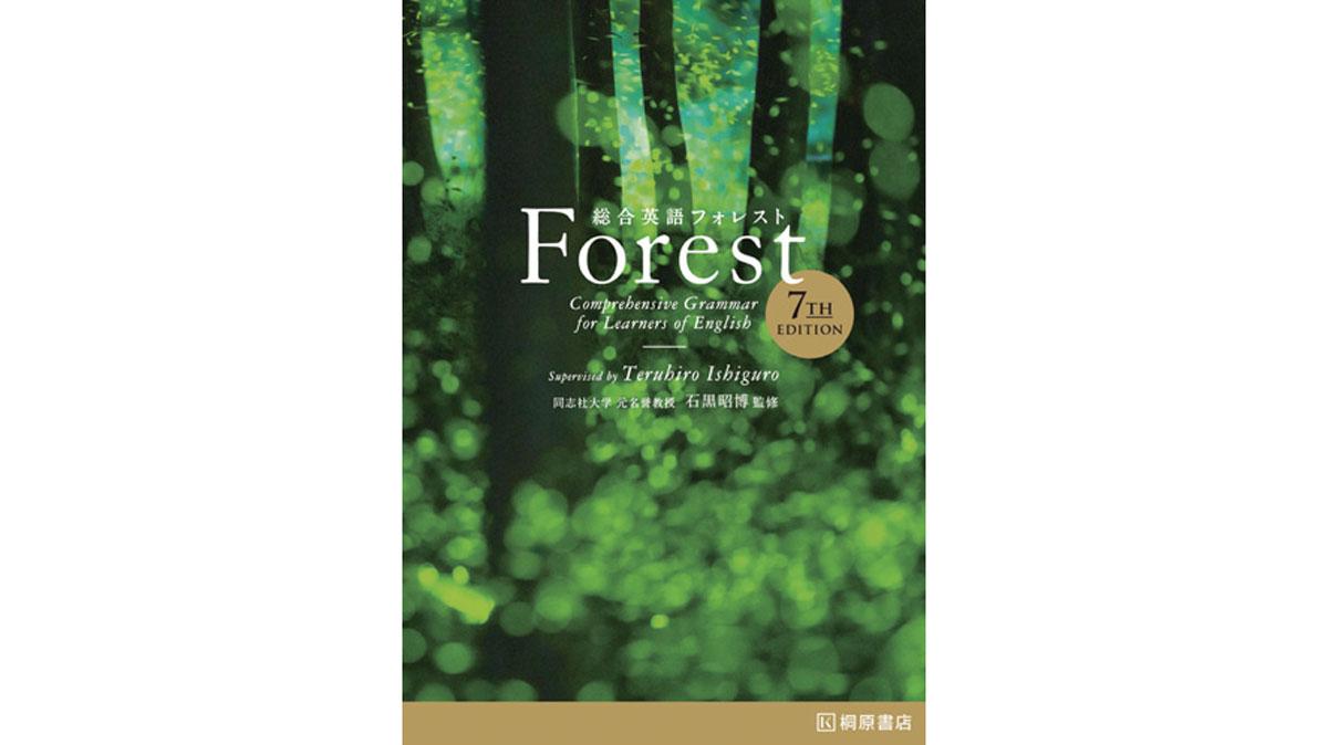 総合 英語 forest 7th edition