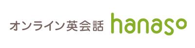 オンライン英会話 比較・ランキング|hanaso