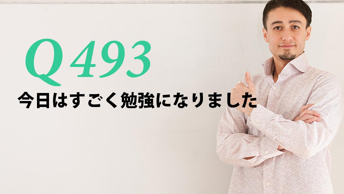 勉強になりました 英語
