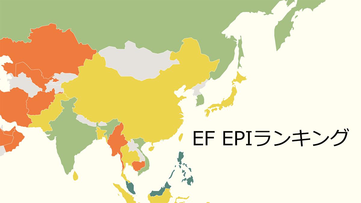 英語 圏 ヨーロッパ