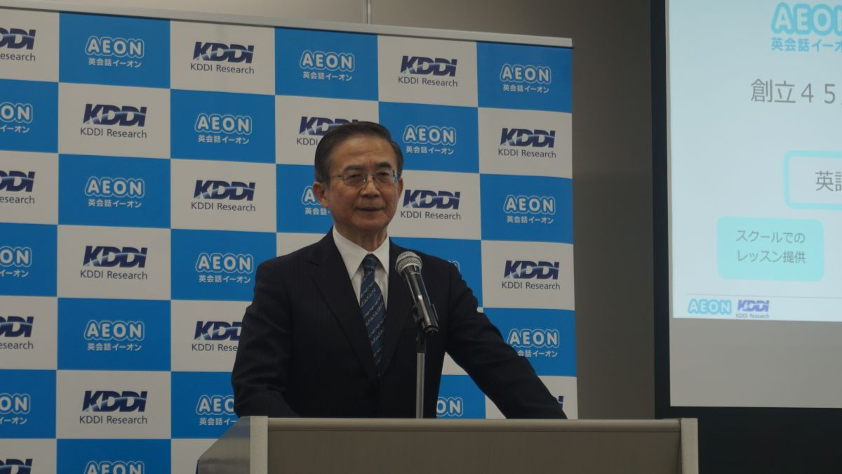 AEON、AIを用いた「日本人英語話者向け発音自動評価システム」を共同開発